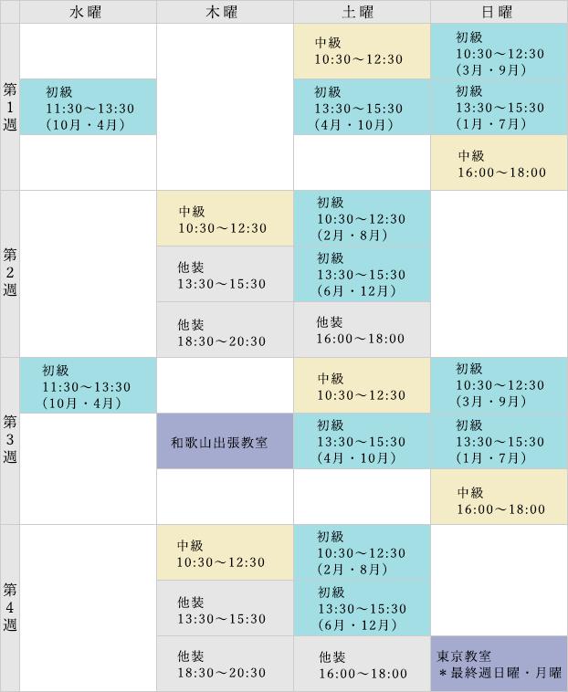 吉澤暁子 きもの着付け教室 スケジュール